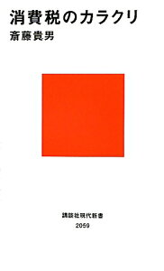 【送料無料】消費税のカラクリ [ 斎藤貴男 ]