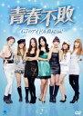 青春不敗〜G7のアイドル農村日記〜 DVD-BOX2 [ (バラエティ) ]