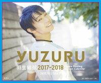羽生結弦フィギュアスケートシーズンカレンダー卓上版(2017-2018)