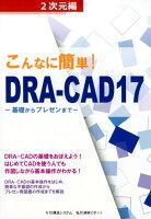 こんなに簡単!DRA-CAD17 2次元編