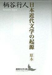 【送料無料】日本近代文学の起源