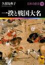 【送料無料】日本の歴史(13)