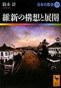 【送料無料】日本の歴史(20)
