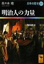 【送料無料】日本の歴史(21)