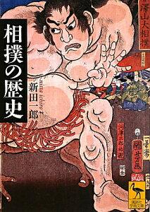 【送料無料】相撲の歴史 [ 新田一郎 ]
