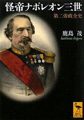 【送料無料】怪帝ナポレオン三世