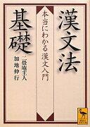 漢文法基礎
