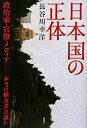 日本国の正体
