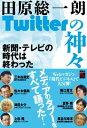 【送料無料】Twitterの神々