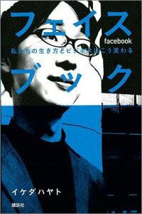 【送料無料】フェイスブック