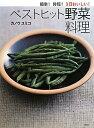 【送料無料】簡単!時短!3日おいしい!ベストヒット野菜料理