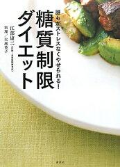 【送料無料】糖質制限ダイエット [ 江部康二 ]