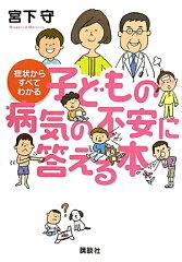 【送料無料】症状からすべてわかる子どもの病気の不安に答える本