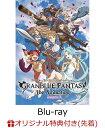 【楽天ブックス限定先着特典】【全巻購入特典対象】GRANBLUE FANTASY The Animation Season 2 3(完全生産限定版)(ブロマイド2枚セット付き)【Blu-ray】 [ 小野友樹 ]