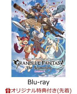 【楽天ブックス限定先着特典】【全巻購入特典対象】GRANBLUE FANTASY The Animation Season 2 3(完全生産限定版)(ブロマイド2枚セット付き)【Blu-ray】