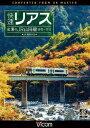 快速リアス 紅葉のJR山田線 4K撮影作品 盛岡〜宮古 [ (鉄道) ]