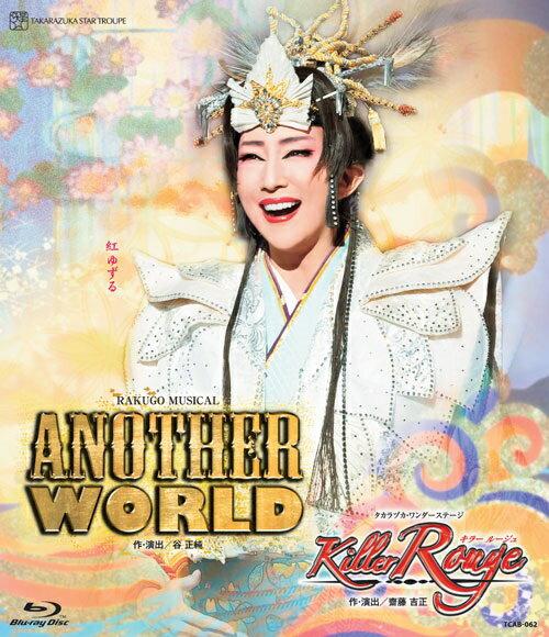 星組宝塚大劇場公演 RAKUGO MUSICAL『ANOTHER WORLD』/タカラヅカ・ワンダーステージ『Killer Rouge』【Blu-ray】画像