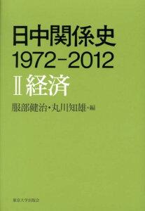 【送料無料】日中関係史1972-2012(2)