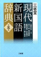 三省堂現代新国語辞典第5版