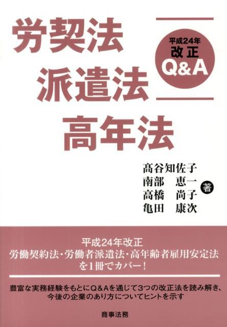労契法・派遣法・高年法平成24年改正Q&A [ 高谷知佐子 ]