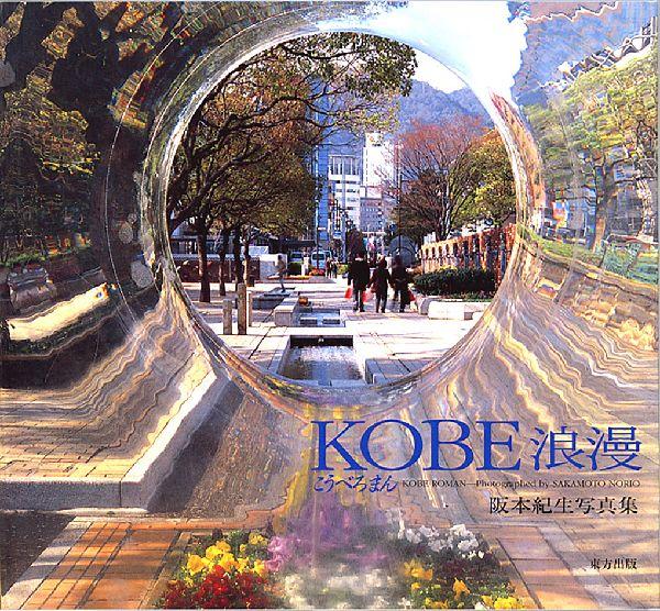 Kobe浪漫(ろまん)