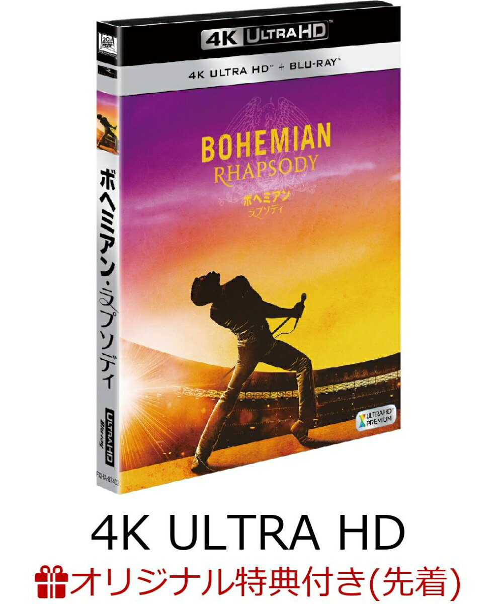 【楽天ブックス限定先着特典】ボヘミアン・ラプソディ <4K ULTRA HD + 2Dブルーレイ/2枚組>(アクリル・スタンド付き)【4K ULTRA HD】