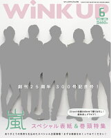 Wink up (ウィンク アップ) 2013年 06月号 [雑誌]