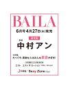 "BAILA (バイラ) 2013年6月号 "" border="