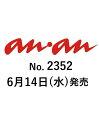 an・an (アン・アン) 2013年 6/19号 [雑誌]