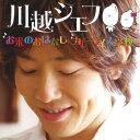 【送料無料】お米のおはなし/カレーライス学校(初回限定CD+DVD)