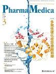 Pharma Medica(Vol.36 No.3(201) The Review of Medicine an 特集:多発性硬化症診療最前線