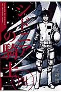 【送料無料】シドニアの騎士(4) [ 弐瓶勉 ]