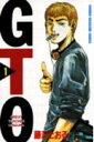 【送料無料】GTO(1)
