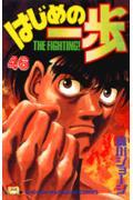 はじめの一歩(46)