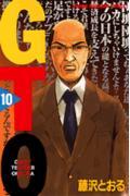【送料無料】GTO(10)
