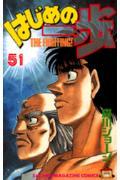 はじめの一歩(51)