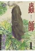 【送料無料】蟲師(1)