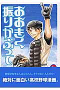 おおきく振りかぶって(Vol.2)