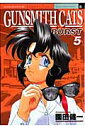 GUNSMITH CATS BURST(5)
