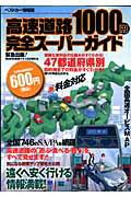 【送料無料】高速道路1000円完全スーパーガイド