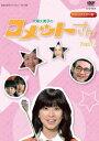 大場久美子のコメットさん HDリマスター DVD-BOX Part2 [ 大場久美子 ]