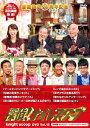 探偵!ナイトスクープ DVD Vol.15 百田尚樹 セレクション〜ブーメランパンツでブーメラン?〜 [ 石田靖 ]