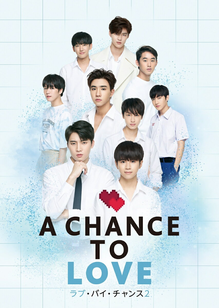 ラブ・バイ・チャンス2/A Chance To Love Blu-ray BOX【Blu-ray】