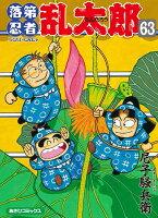 あさひコミックス 落第忍者乱太郎 63巻