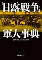 「日露戦争」軍人事典