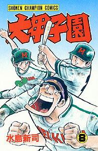 大甲子園(8) (少年チャンピオンコミックス) [ 水島新司 ]