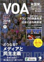 VOAニュースフラッシュ2018年度版