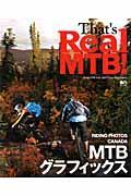 【送料無料】That's Real MTB!