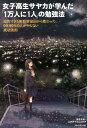 【送料無料】女子高生サヤカが学んだ「1万人に1人」の勉強法 [ 美達大和 ]