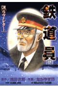 佐藤 乙松